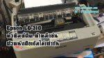 ซ่อมเครื่องพิมพ์แบบเข็ม Epson LQ-310